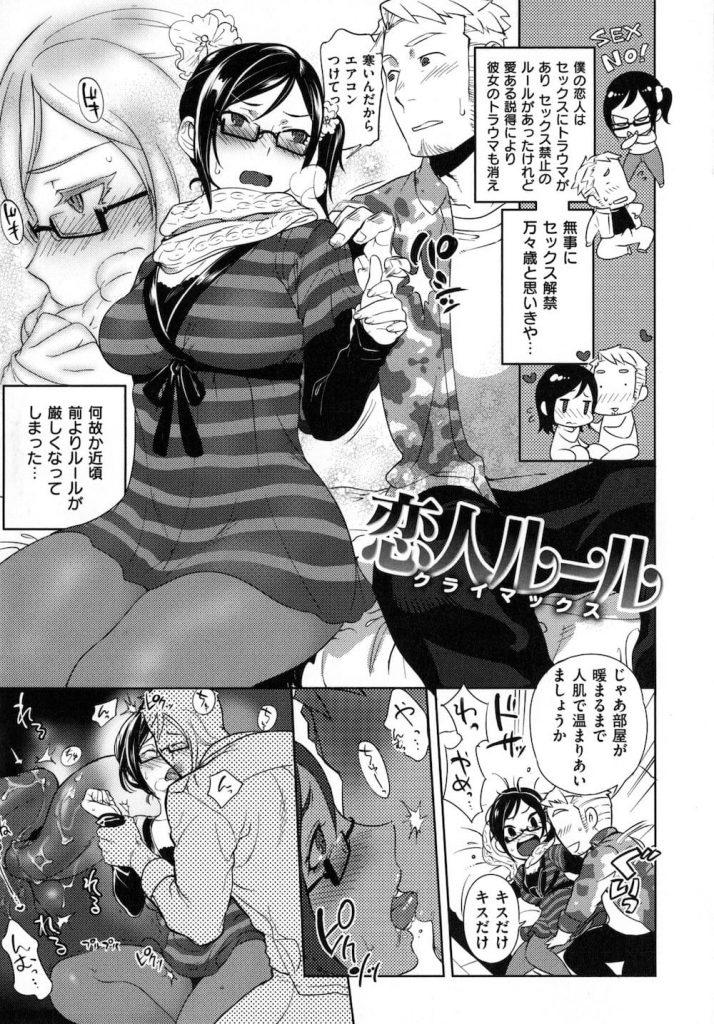 【エロ漫画】生でしたいのは男だけと思うなよ!女だって生の方がいいに決まってんだろーが!いちゃラブ!【南北】