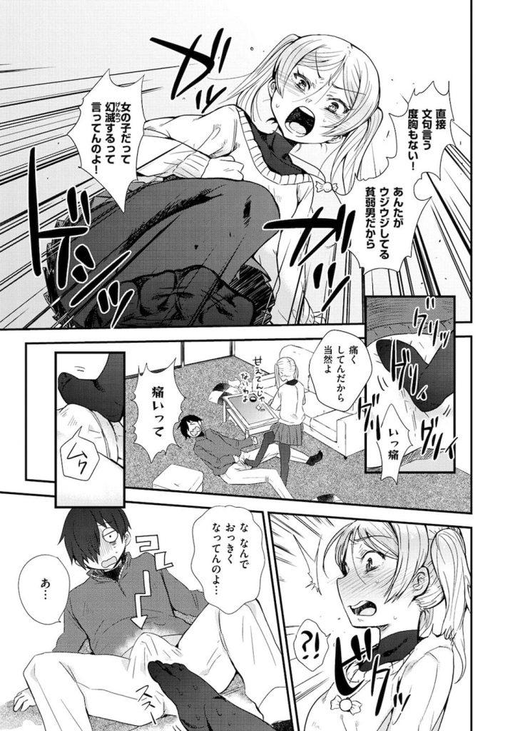 【エロ漫画】ドSの幼馴染にチンコ踏まれて勃起!そのまま、ドSに童貞を卒業いたしました!貧乳・逆和姦・筆下ろし!【三左わさび】