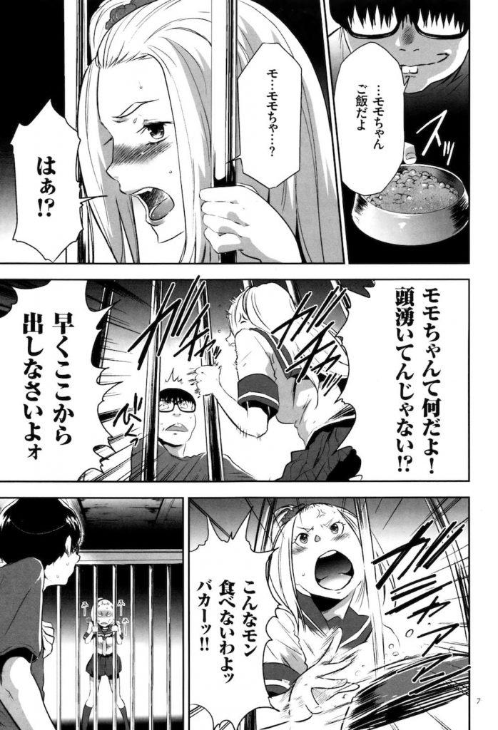 【連載・第1話】ヤンキーJK娘を監禁、完全飼育!・・いじめられっ子の復讐は『隔離』から始まった!【女子高生・睡眠姦・監禁・無料エロ漫画】