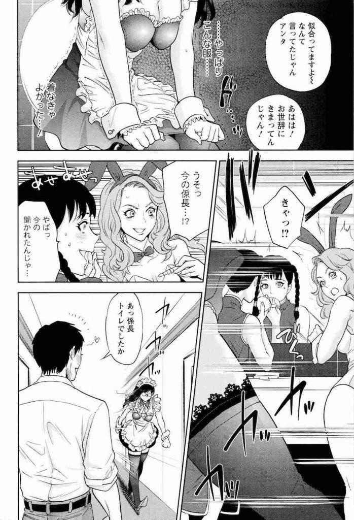【エロ漫画】女係長のメイド姿に大興奮!我慢できずに非常階段の踊り場でパコっちゃった!コスプレ上司OLハメ!【東西】