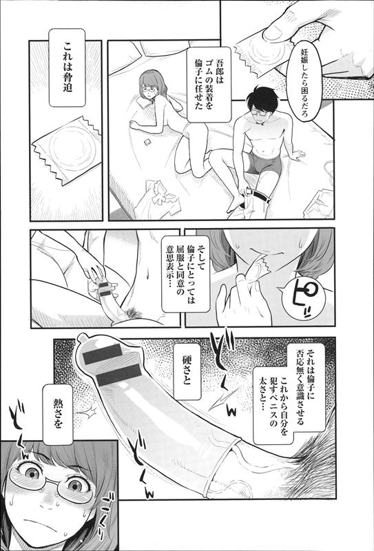 【エロ漫画】エロ小説に書いてある通りにSEXするの!文系オタクのイケメンとの官能小説、朗読セックス!朗読和姦エロ漫画!【三上キャノン】
