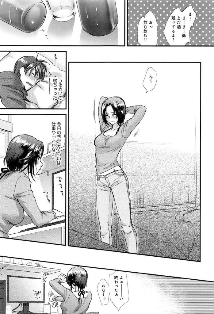 【エロ漫画】好きだったから素股まではOKでしょう!親友の旦那の寝込みを襲っちゃった!逆夜這い・浮気・無料エロ漫画!【消火器】