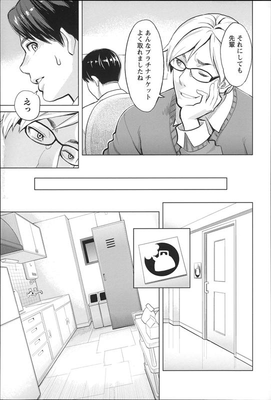 【エロ漫画】憧れの同僚女性と念願の初デート!ところが彼女は後輩と給湯室で立ちハメしちゃってる〜!OL寝取られエロ漫画!【三上キャノン】