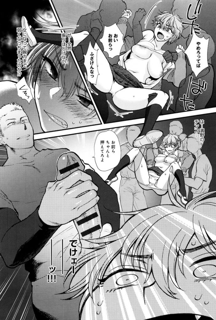 【エロ漫画】未来は性別を入れ替えれるのかぁ!女になってSEXしてみたいよね!【消火器】