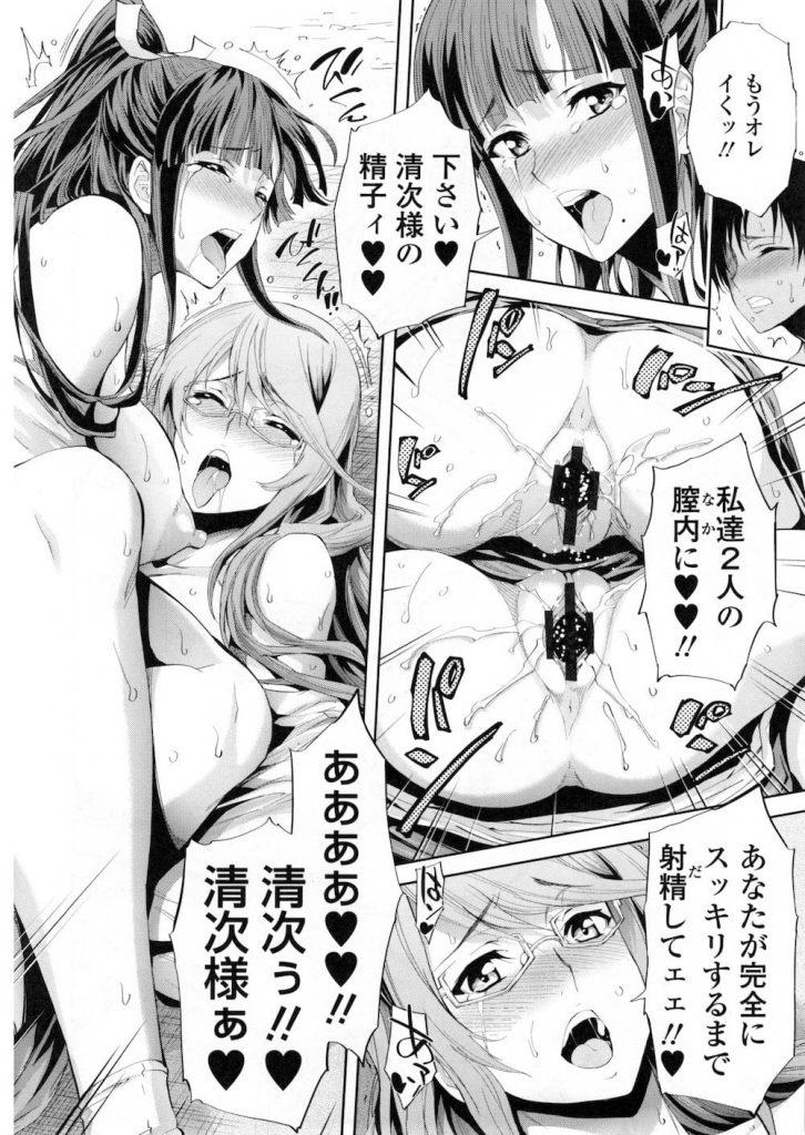 【エロ漫画】神社で爆乳巫女二人とヤリまくり!巫女のマンコに大量射精してやった!巫女・ハーレム3P・ご奉仕!【きひる】