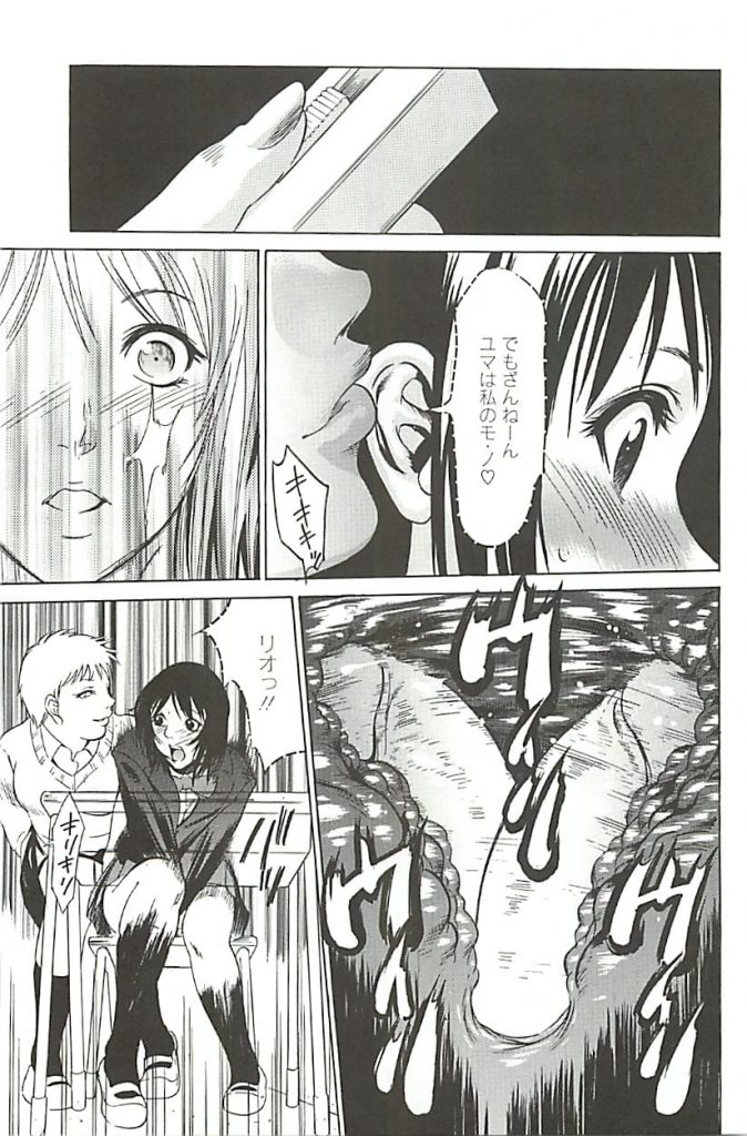 【エロ漫画】バイブを挿入したまま一時間、授業を受ける女子高生レズビアンカップル!JK百合不健全図書!【さいこ】