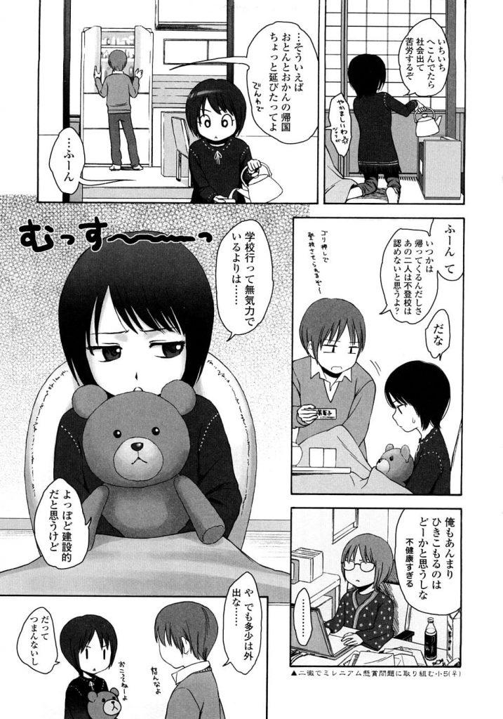 【長編・第1話】Gift -#1- !天才女子小学生・亜紀!!『ロリコンは勝ち組』!!【JS義兄妹いちゃラブエロ漫画】
