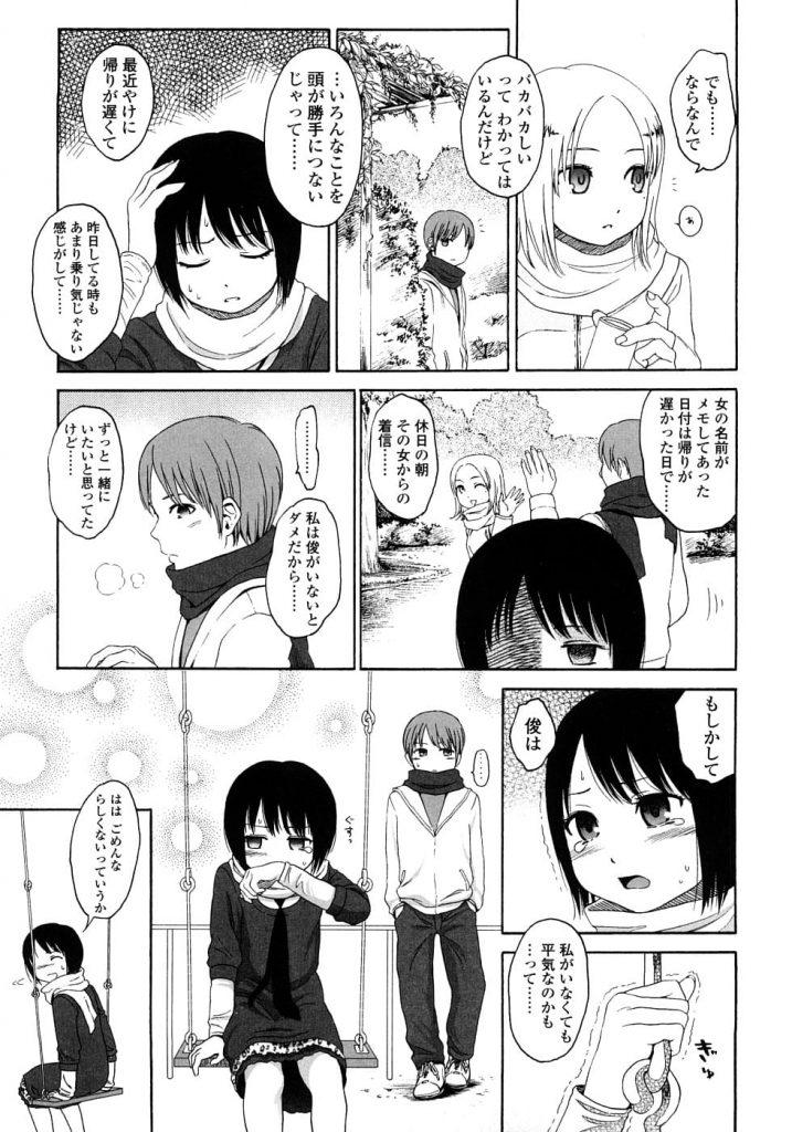 【長編・第4話】Gift -#4- !公園のトイレの裏で声出しNGセックス!!【JS青姦いちゃラブエロ漫画】