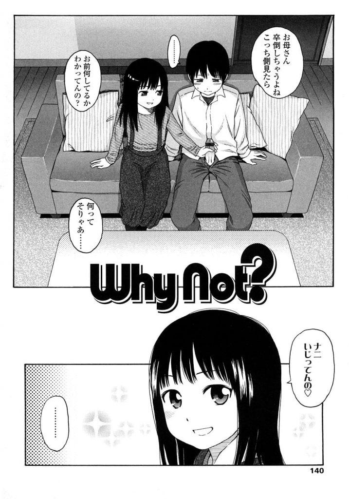 【エロ漫画】JS5年生の可愛い妹!処女を貰っちゃった!俺も初めてのセックスだったけどね!【東山翔・近親相姦・初エッチ・無料エロ漫画】