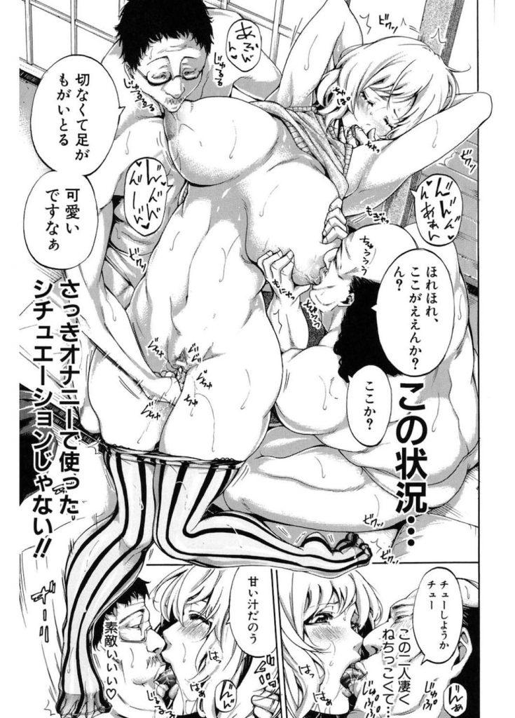 【エロ漫画】学校中の男たちとヤリまくり、クビになった女教師!次の学校ではマジメに頑張っていたのに!ビッチ先生・乱交エロ漫画!【ブラザーピエロ】