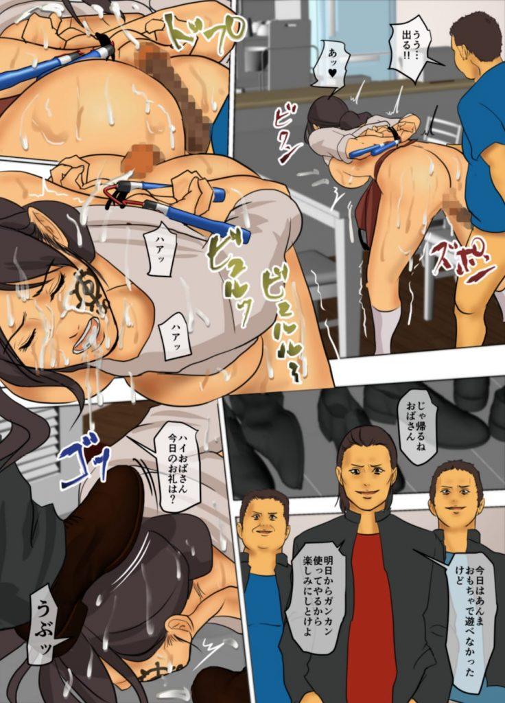 【長編・第9話】性奴隷の肉便器となったユリエ!・・そして、今日もユリエは憂鬱な朝を迎えた!!【主婦・陵辱・輪姦・無料エロ漫画】