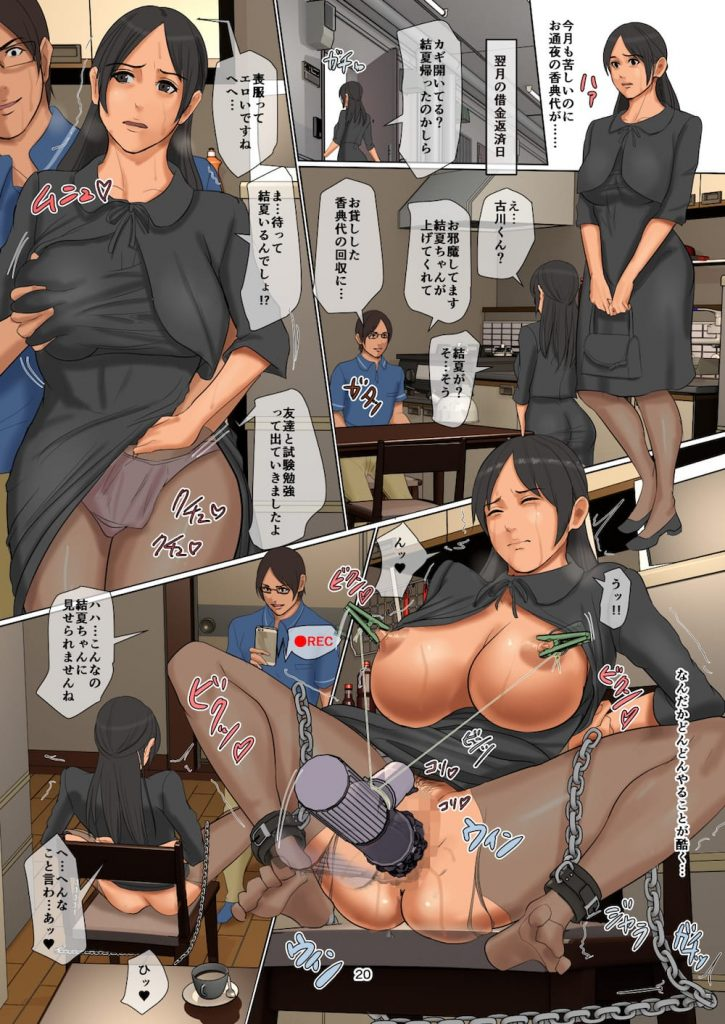 【エロ漫画】レイプされメス豚奴隷となる母娘!始まりは2万円の借金からだった!熟女・JK・強姦・親子丼・監禁拘束調教・無料エロ漫画【四畳半書房】
