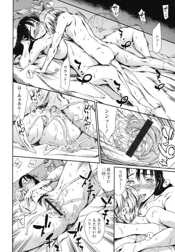 【連載・第1話】姉の下着でパンティーコキ・・姉に見つかり怒られる・・と思いきやSEXさしてくれるの巻き!!【おねショタエロ漫画】
