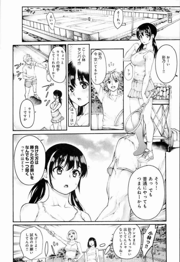 【エロ漫画】テニスラケットでオナっちゃうビッチな後輩JK!妄想爆発で保健室で襲ってきたよー!童貞卒業!【おかゆさん】