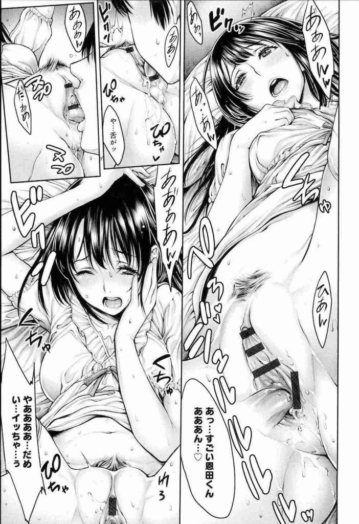 【シリーズ・NO.1】憧れマンコに憧れアナル!・・同窓会で憧れだった女性と再会!奇跡ってあるんですね!【同級生・逆和姦・無料エロ漫画】