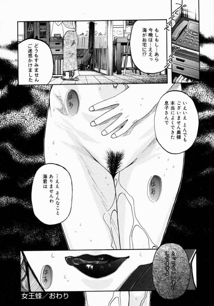 【エロ漫画】同じマンションの少年!反り返ったショタチンコを見て一線を超えてしまった熟女!熟女ショタ・逆レイプエロ漫画!【Clone人間】