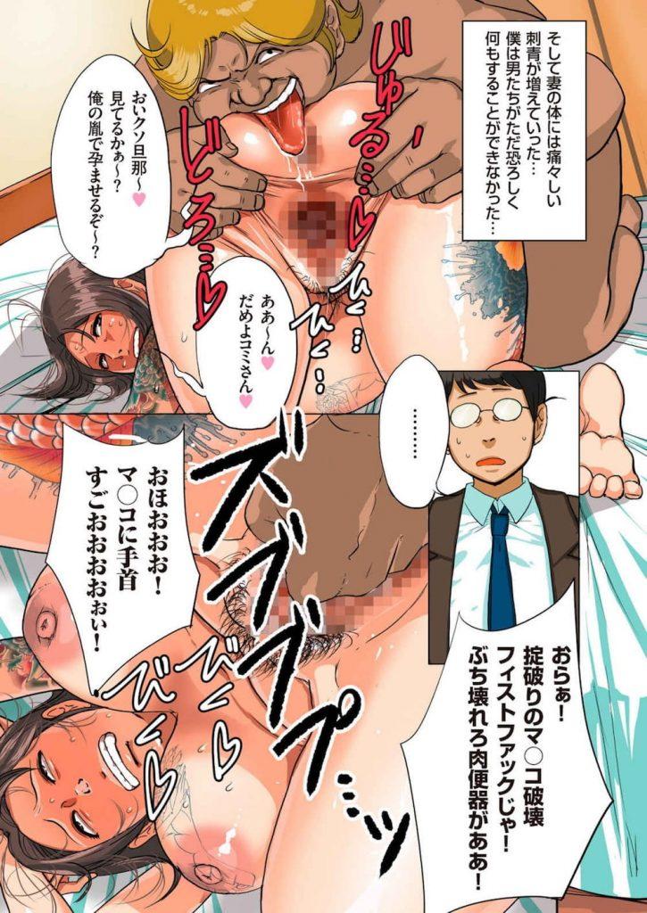 【シリーズ・NO.1】愛する妻がヤクザに寝取られた!白い肌に刺青を入れられフィストファック!孕ませられ公開出産!【嫁・人妻・NTR・杢臓・無料エロ漫画】