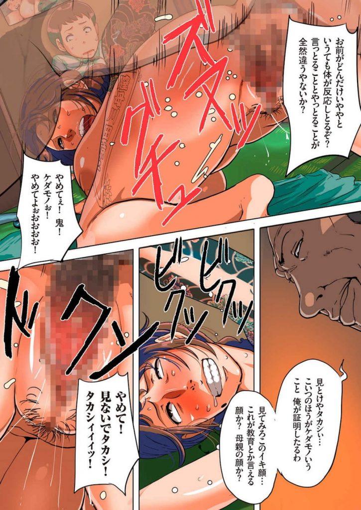 【シリーズ・NO.8】バツイチ熟女がヤクザに壊された!刺青入れられ黒人に犯され、2穴同時フィストされ中出し妊娠!【隣人熟女・奴隷調教・乱交・杢臓・無料エロ漫画】