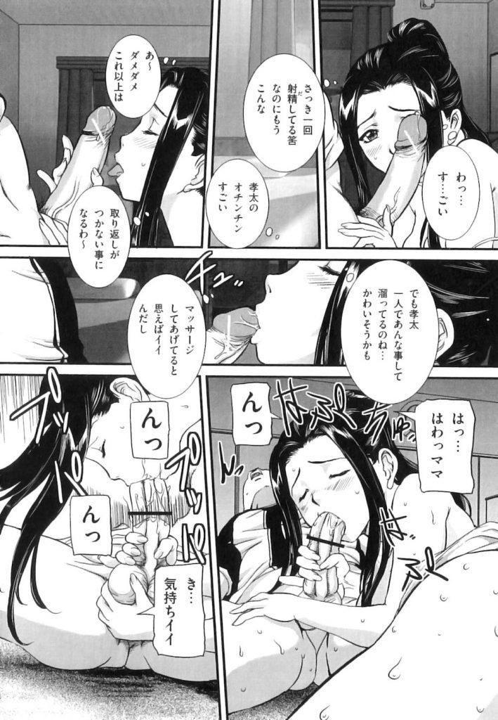 【無料エロ漫画】双子の母親と叔母は顔が一緒!エロくてセックス大好きなところも一緒なんだ!【ママ・親戚・双子姉妹丼・近親相姦】