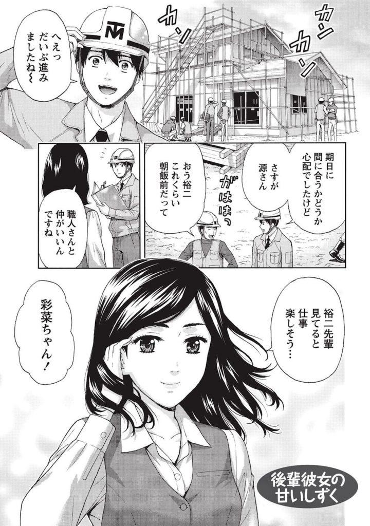 【無料エロ漫画】社長の娘でバスケ部の後輩だった美人OL!空き家で制服着たまま生ハメしたよ!【 東タイラ】