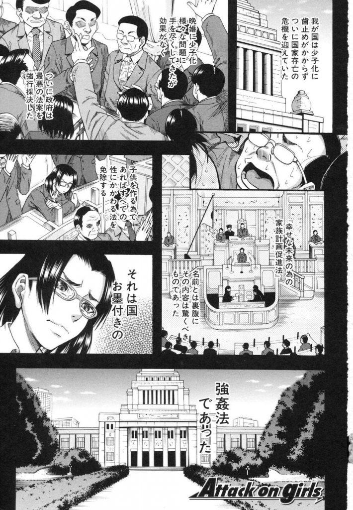 【シリーズ・NO.1】女が男を犯る世界になった!・・女子プロレスラーに犯される男性アイドル!【格闘家・逆レイプ・乱交・無料エロ漫画】
