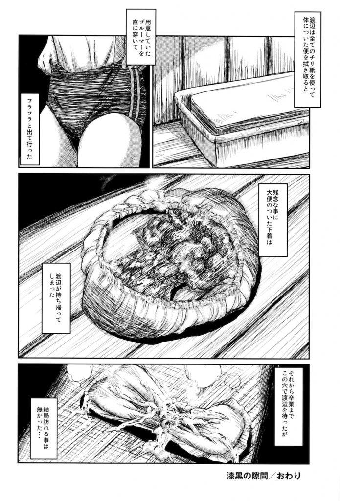 【無料エロ漫画・閲覧注意】糞をマンコに擦り付けてオナニーするド変態JC!それを覗いてナプキンセンズリするド変態男!この二人、付き合えや!【マサキ真司】