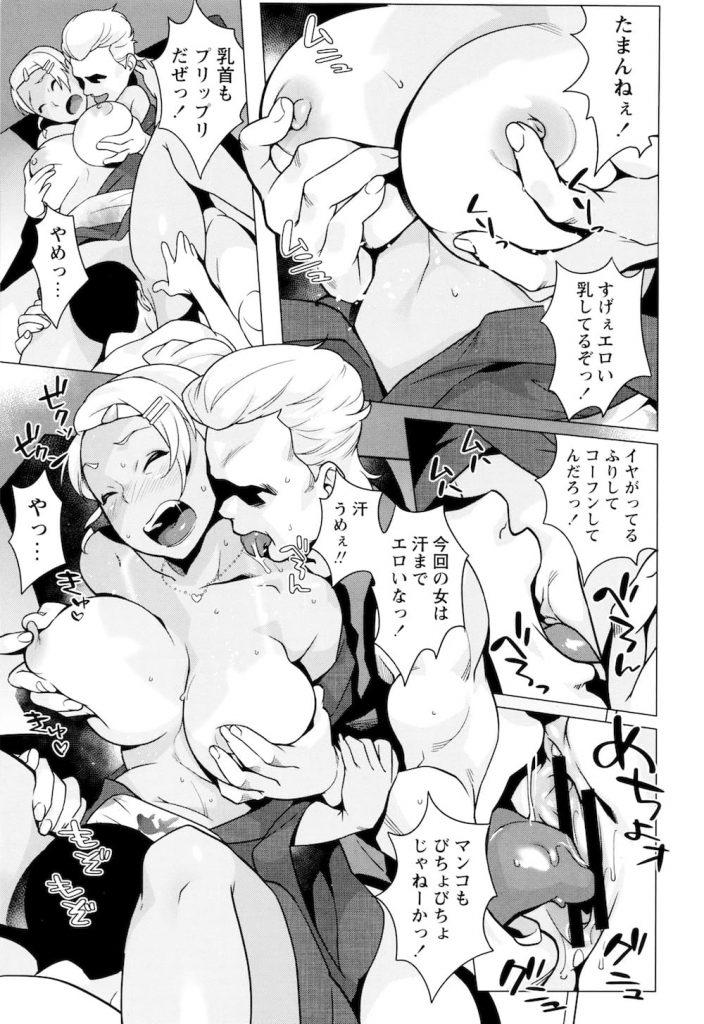 【無料エロ漫画】暇なんで親戚の青年を手コキ抜きするギャル!青年に祭りに誘われたんで浴衣で気合い入れて行ったら逆襲輪姦された!【日焼けギャル・逆痴漢・集団レイプ】