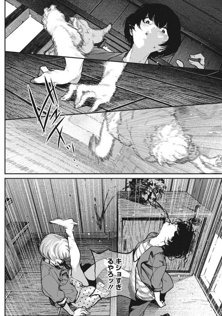 【無料エロ漫画】ショートボブに広島弁で気の強い娘はお好きですか?玄関で彼女の足指舐めてたら顔面、蹴られました!彼女・いちゃラブ・舐め好きセックス!【高柳カツヤ】