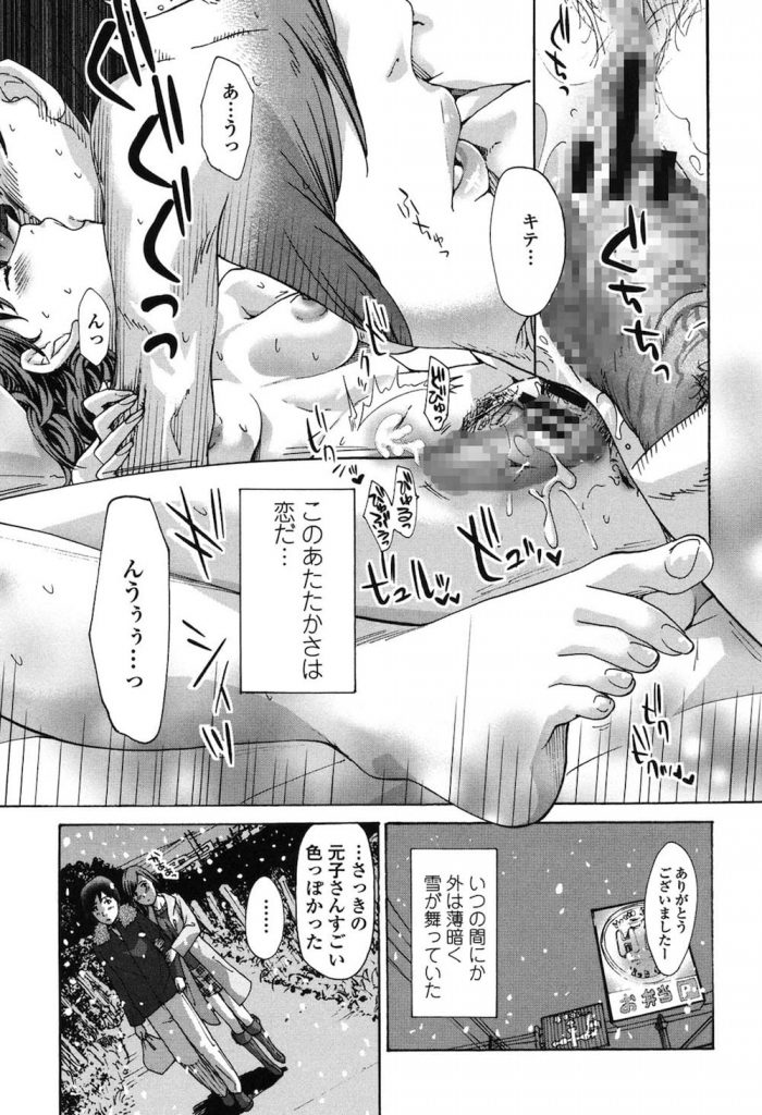 【無料エロ漫画】出会い系でパコったのは学校の先生だった!熟肌が気持ち良すぎたので何発も射精!【あさぎ龍】