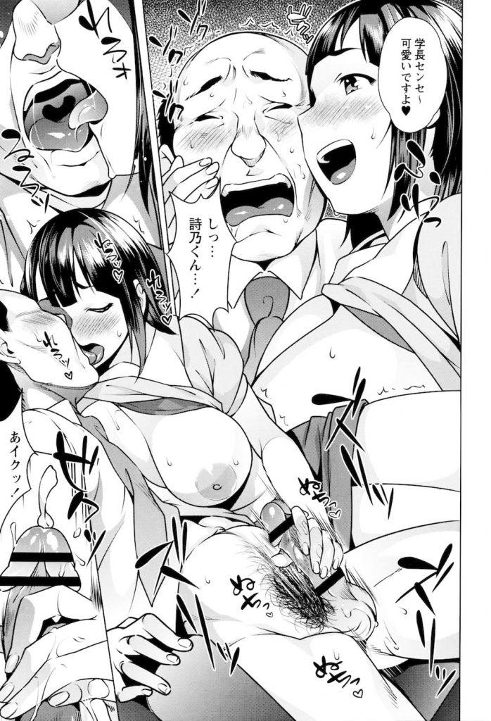 【無料エロ漫画】ショトカ美乳JKが巨乳先輩JKとハゲ学長に奉仕3Pエッチ!隣人愛と奉仕の心を学びました!【JK・脅迫・ハーレム・ご奉仕】