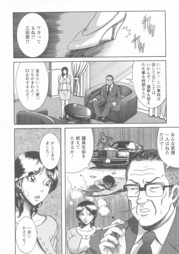 【エロ漫画】スイカ乳の議員秘書に口止めレイプ!病室で声出しNGなのに!すっごい激しいピストン運動!爆乳・脅迫・強姦!【巻貝一ヶ】