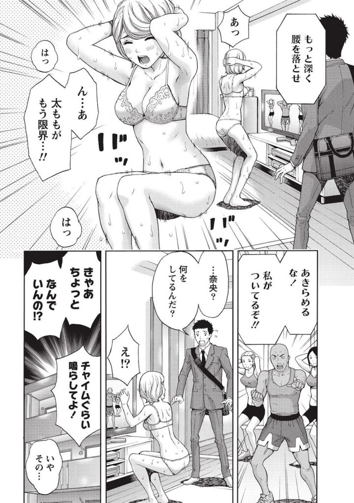 【無料エロ漫画】ダイエットにはセックスが一番!可愛い彼女の脂肪燃焼をチンコの摩擦でお手伝い!【彼女・いちゃラブセックス】