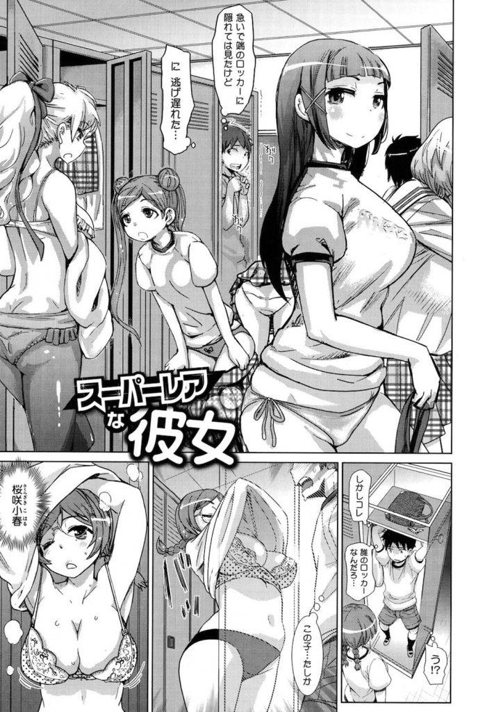 【無料エロ漫画】俺の彼女はローターを入れたまま体育を受ける!女子更衣室で初エッチ!【JK・同級生・ビッチ・処女喪失】