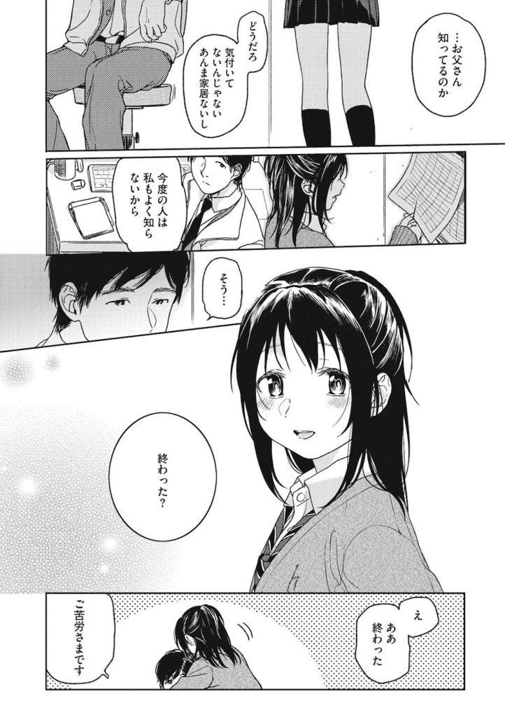 【無料エロ漫画】彼女は年下ちっぱい女子高生!学校で告白されたって聞かされた!嫉妬セックスで処女いただき!【JK・いちゃラブ・処女喪失】