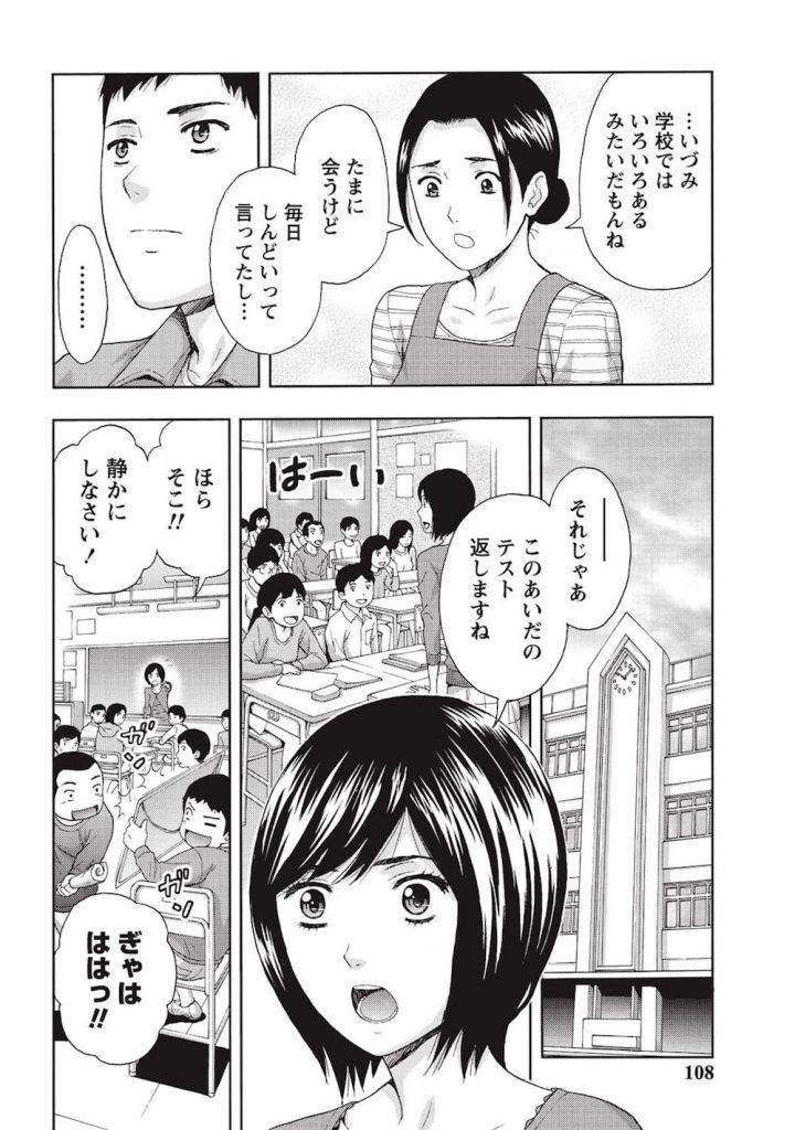 【無料エロ漫画】高校の時の同級生で今はセフレ!いつもより激しくしてって・・なんかあったの?【教師・いちゃラブ・お別れセックス】