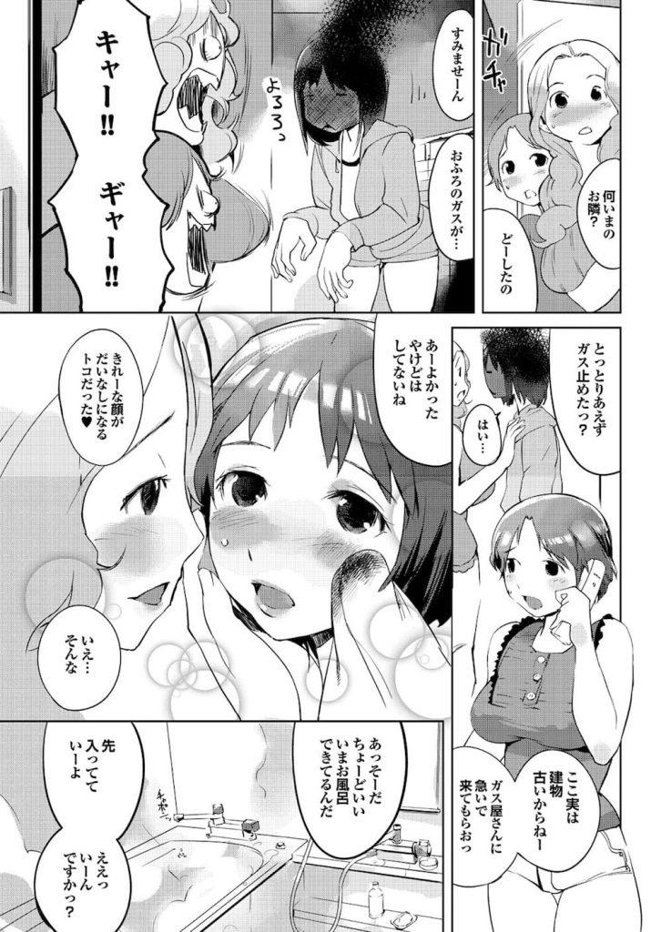 【無料エロ漫画】美少年と美人姉妹のお風呂で3Pセックス!美少年なのに巨根というギャップ!【隣人・姉妹丼・ハーレム】