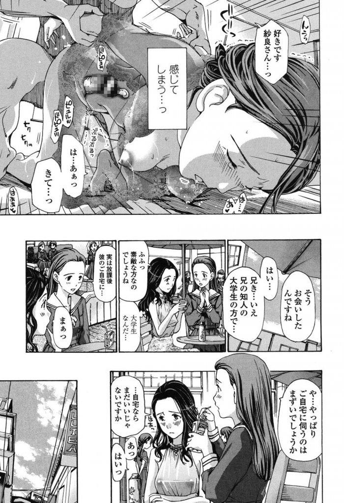 【無料エロ漫画】清楚な熟女49歳の先生!しかも友達のお母さん!好きになったら仕方ないよね!ペタジーニ状態!【熟女母・教師・いちゃラブセックス】