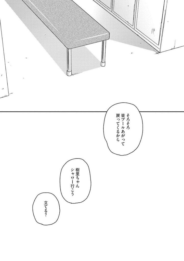 【無料エロ漫画】プール教室の更衣室!JS少女が水着でオナニーしてたよ!ロリマンにハメちゃったけど、問題ありますか?【女子小学生・3P乱行・初エッチ】