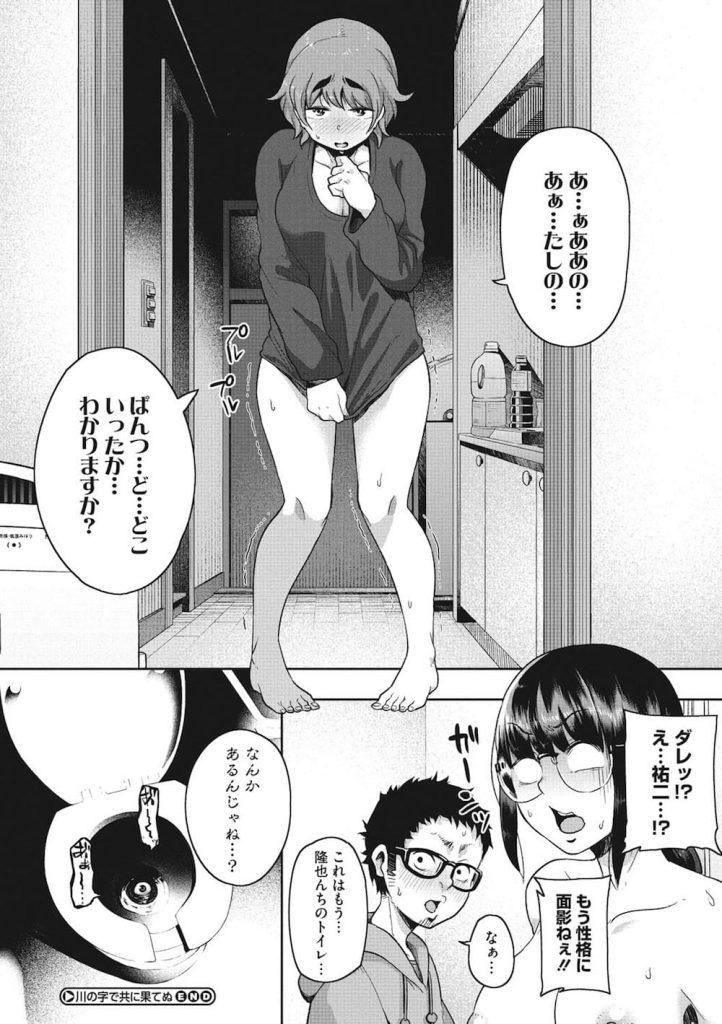 【無料エロ漫画】男友達がトイレから帰ってきたらメガネ巨乳女になっていた!!約束どおり筆おろし3Pするでしょ!!【女体化・乱交・童貞処女】