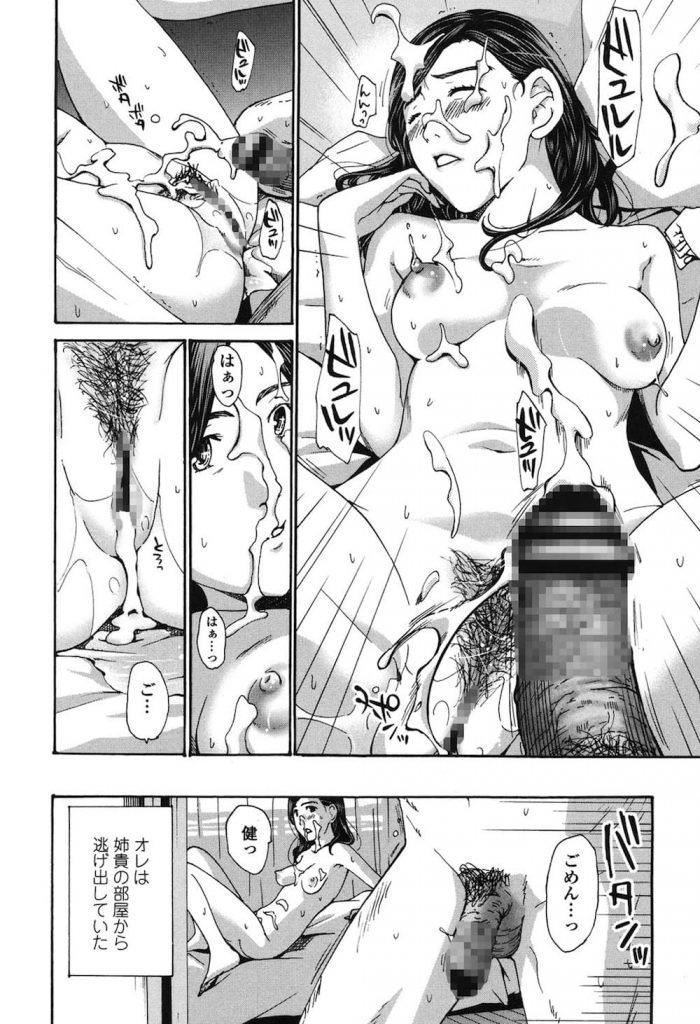 【無料エロ漫画】四十路前の真面目な姉の熟マンコにたっぷりザーメン流し込んでやったよ!【熟女姉・いちゃラブ・近親相姦】