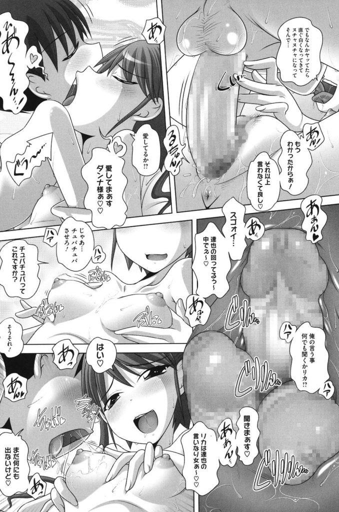 【Low】小学生カップルがラブホ代わりに使う秘密基地!今日も沢山のカップルが生ハメ中!【JS・いちゃラブセックス・無料エロ漫画】