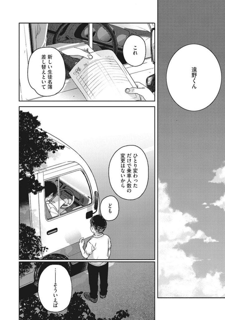 【無料エロ漫画】これダメ!リアルすぎる!JSをスクール運転手が犯しちゃってる!ロリマン貫いちゃてる!【女子小学生・処女喪失セックス】