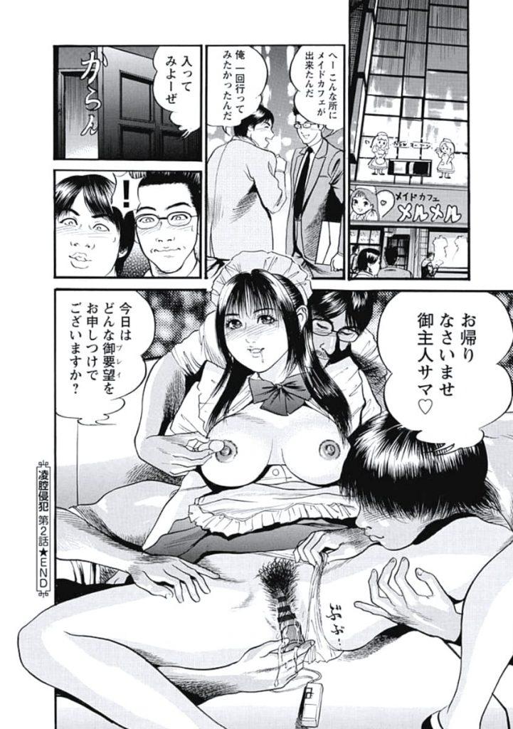 【無料エロ漫画】メイドの最初のお仕事はチンポをしゃぶる事です!奉仕の真髄を叩き込まれる!性処理メイドの完成!【メイドカフェ店員・輪姦・調教・ご奉仕】