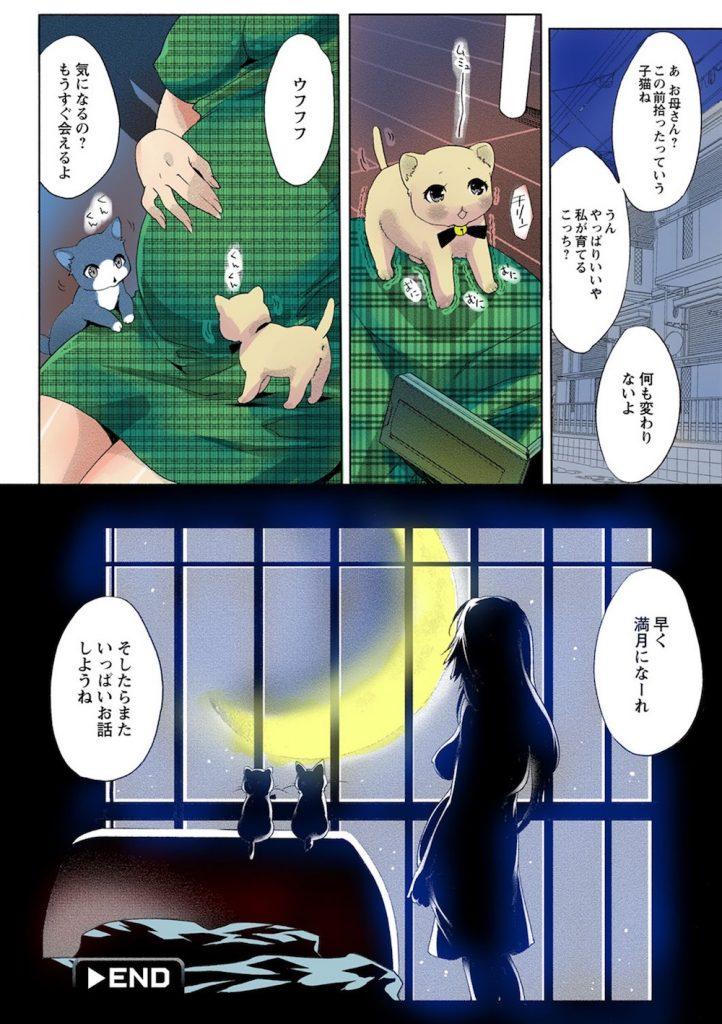 【無料エロ漫画】彼氏と別れた妊婦娘!寂しさでオナニーしてたら、子猫が人間化してお手伝い!飼い主・猫人間・ご奉仕・乱交!【水上蘭丸】