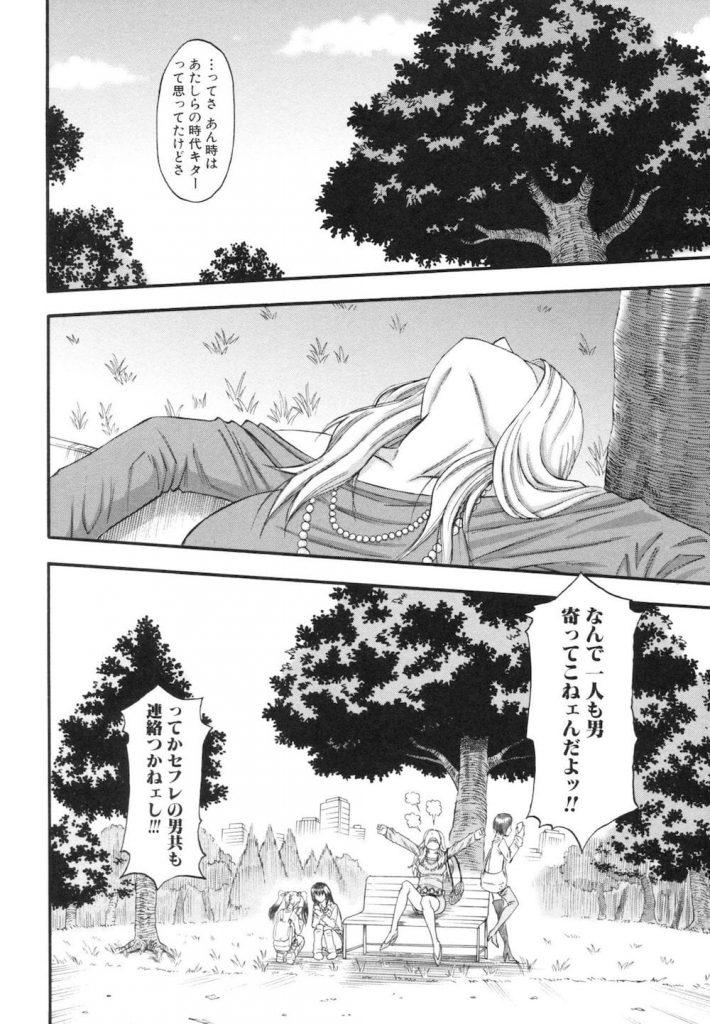 【シリーズ・NO.2】女が男を犯る世界!公園で男を見つけてはチンポを喰い漁る女達!【美女・JK・逆レイプ・乱交・無料エロ漫画】
