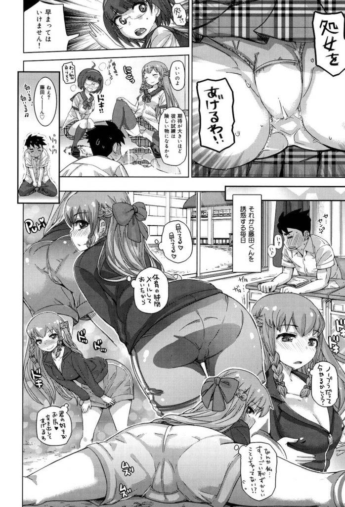 【無料エロ漫画】生徒会長の綾音様の処女をいただけるなら、なんでもします!えっオナニー禁止ですか!【吉良広義】