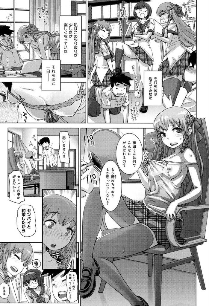 【無料エロ漫画】生徒会長の綾音様の処女をいただけるなら、なんでもします!えっオナニー禁止ですか!【JK・いちゃラブ・初エッチ】
