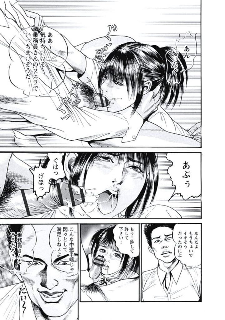 【無料エロ漫画】新幹線の客室乗務員がバナナマンにレイプされた!バナナマンのちんぽバナナでふた穴同時ハメされてる!【巨乳女・強姦・脅迫・輪姦】