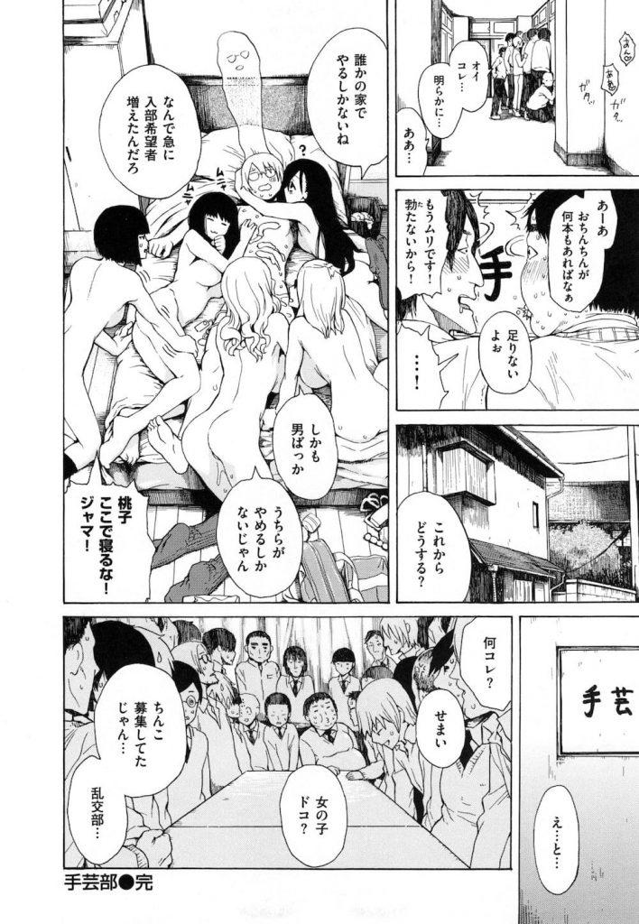 【無料エロ漫画】女の中に男は一人!手芸部に入部したら、そこは乱交部だった!【JK・逆和姦・ハーレム・初エッチ】