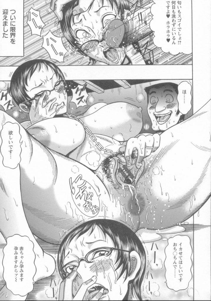 【エロ漫画】元教え子に拉致監禁され首輪で繋がれた!歪んだ愛情!妊娠するまで解放しない!熟女人妻・拘束・孕ませ!【巻貝一ヶ】